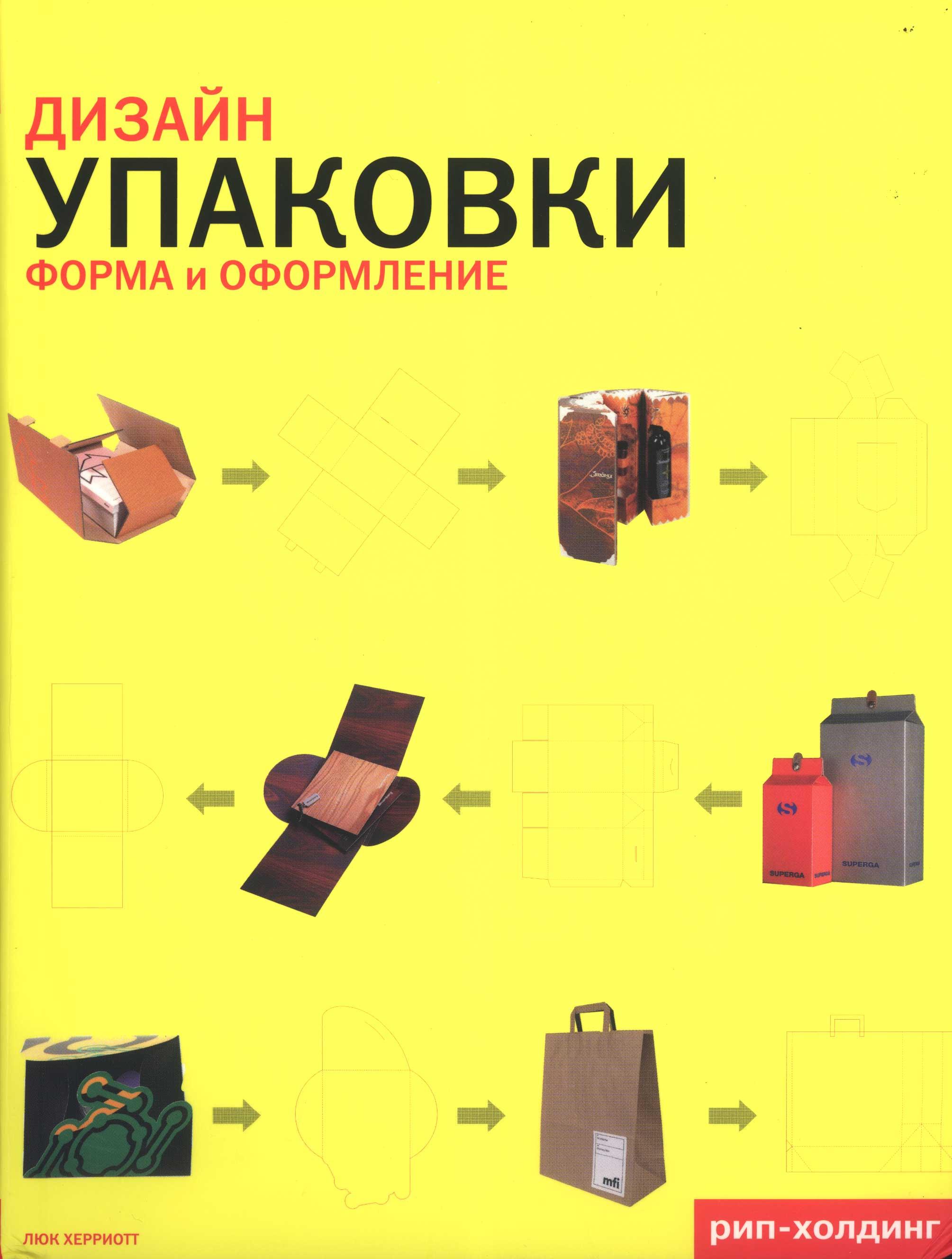 Основные правила дизайна упаковки