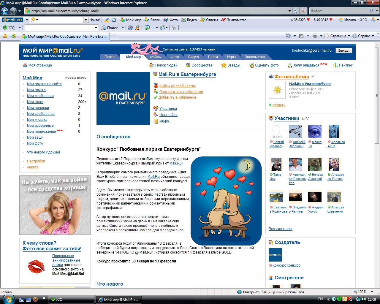 Сайт мой мир 8 фотография